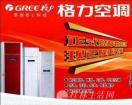 桂林格力空调售后维修电话   桂林格力空调售后服务电话~维护中心