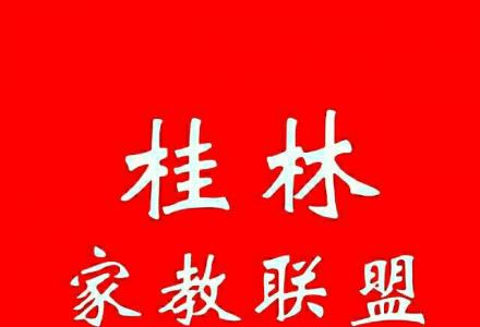 桂林家教联盟,专注中小学一对一个性化辅导