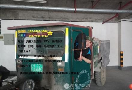 桂林艺龙专业拆改装修(自己亲自做的)