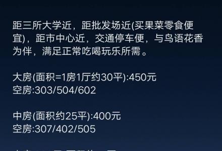 15间桂林热水房390起押1付1