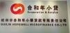 桂林市合和年小额贷款公司