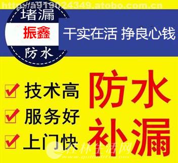 桂林振鑫防水补漏工程有限公司2820386共产党员上门免�M勘测现场