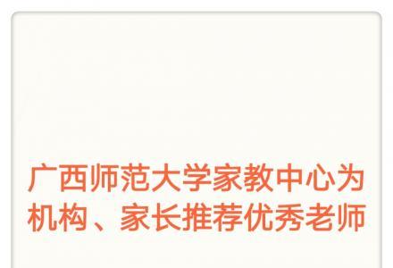 广西师范大学家教中心为广大家长及各大机构推荐优秀老师