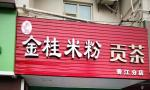 翠竹路当街旺铺数间(每间约45平)招租