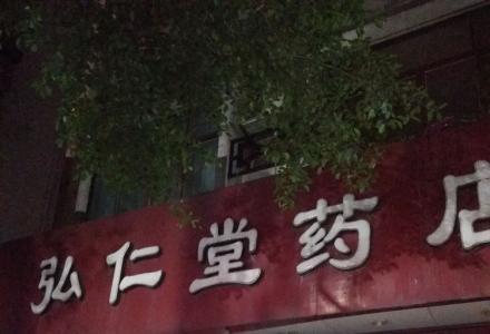 市中心象山区文明路人民医院旁的门面
