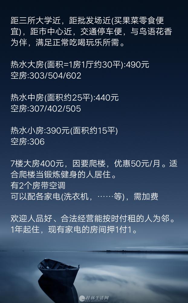 桂林单间配套3-7楼空13间送网络押付1