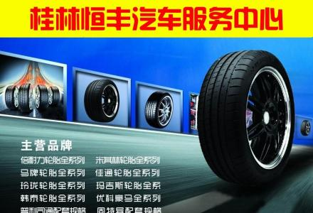 ——临桂区24小时道路救援服务