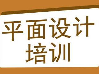 桂林哪里有平面设计培训?
