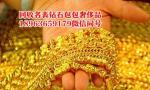 桂林名表回收 二手名表在桂林哪里卖 桂林手表买卖店铺