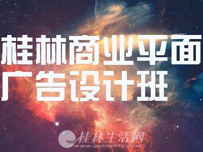 桂林商业平面广告设计(ps+cdr)培训班