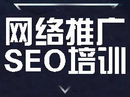 桂林网络推广营销(SEO)培训班