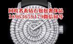 桂林手表回收 桂林二手表回收报价试试看