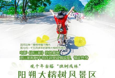 2019桂林精品游——提前订票划算
