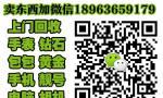 桂林秀峰手表回收 桂林全市上门回收二手旧名表