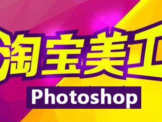 桂林淘宝美工Photoshop设计班