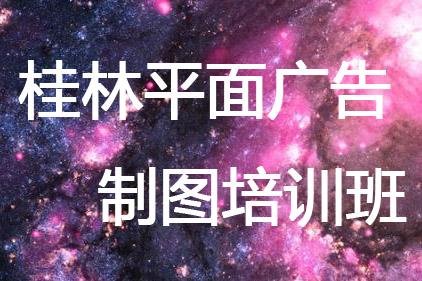 桂林平面广告制图培训班