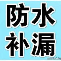 桂林下关厕所防水象山屋顶防水补漏公司