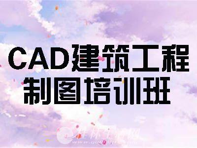 桂林建筑工程制图培训班(AutoCAD)