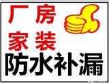桂林 瓦窑口 专业◆做防水◆承接各类◆屋顶◆外墙◆厕所◆防水补漏价格合理