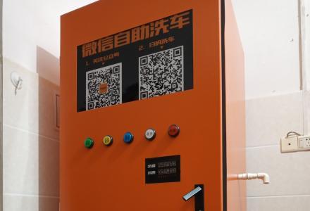 微信扫码自助洗车机新产品