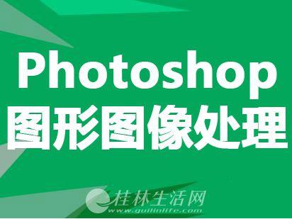桂林Photoshop图形图像处理培训