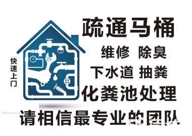 不通不收费)专业低价疏通各种下水道水电安装厨厕改道抽粪等