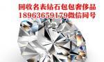 桂林回收浪琴手表价格怎样 浪琴手表在桂林能卖什么价