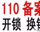 桂林老兵专业开锁换锁芯防盗就用金点原子锁