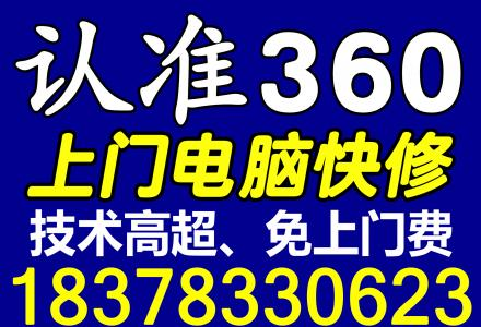 18378330623快速专业上门电脑维修,质量最好!价格实惠!