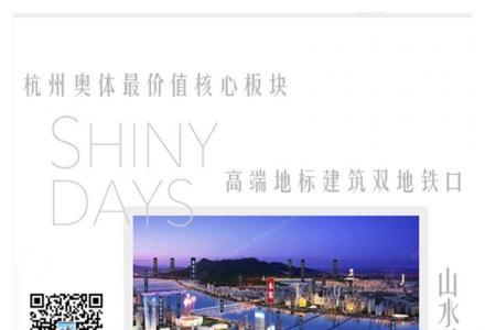 杭州萧山【山水时代】——【官方网站】【欢迎您!!!】