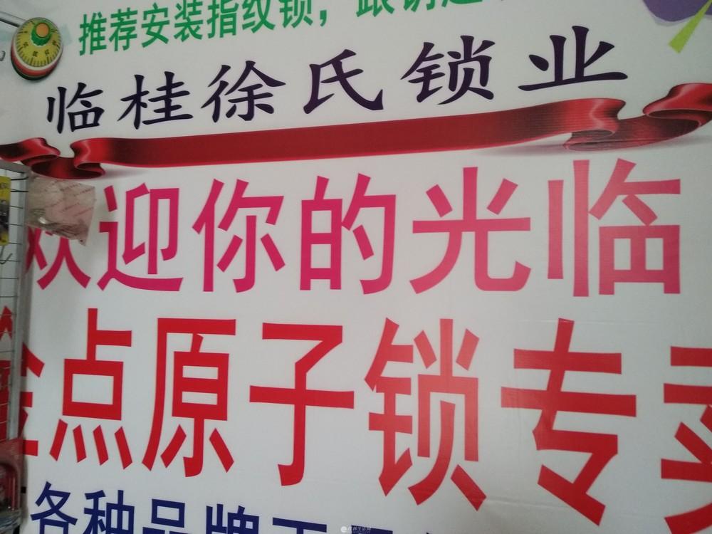 临桂开锁换锁工商注册公安备案