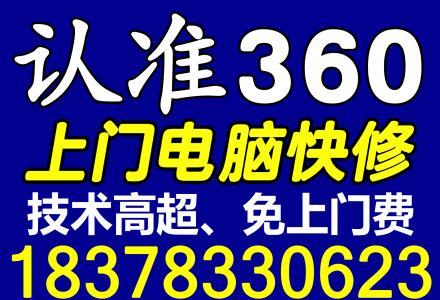 18378330623电脑维修重装系统电脑组装监控安装电脑回收
