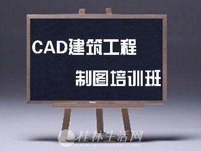 桂林CAD建筑工程制图培训班 - 桂林亿星网络公司
