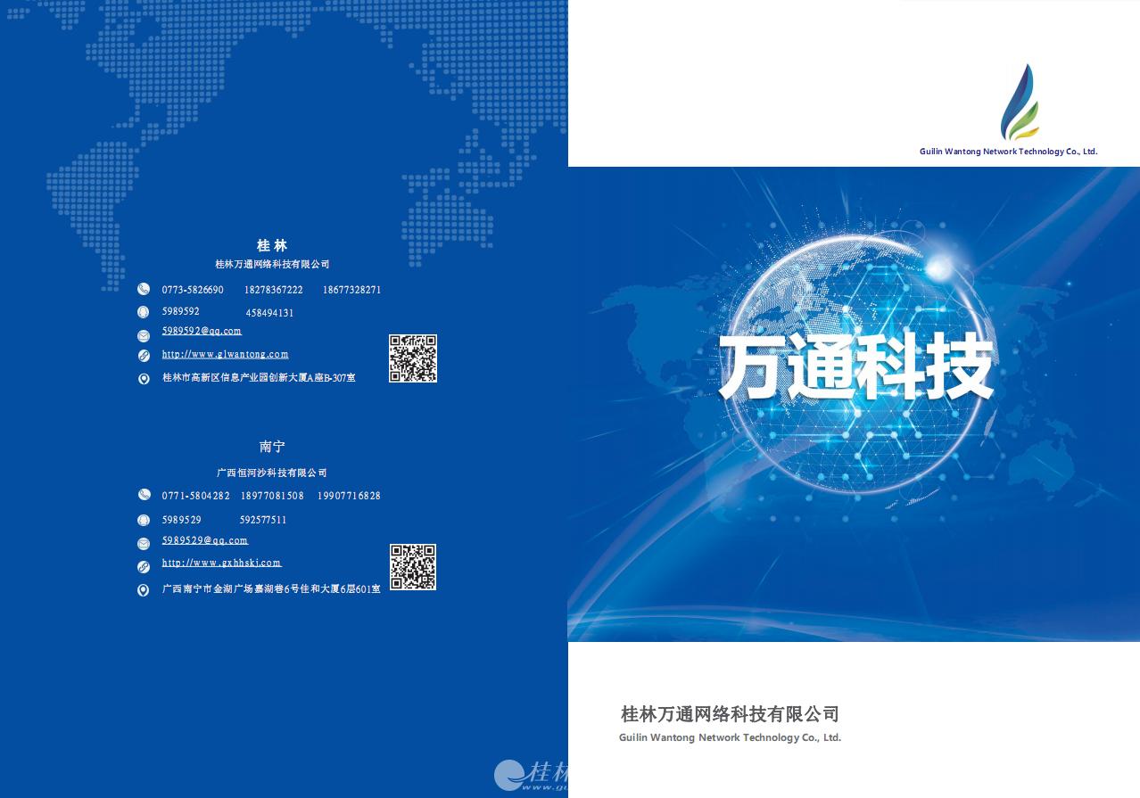 建设网站送推广,开发微信公众号小程序APP送运营