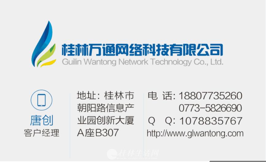 广西互联网行业前三的网络公司,专业开发建设网站,微信公众号小程序手机APP