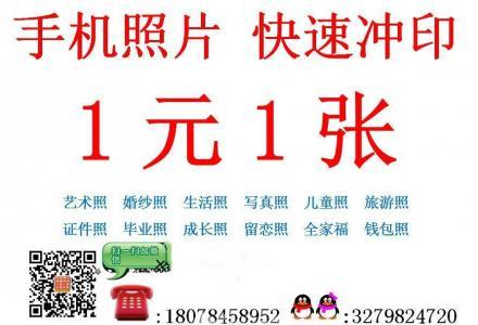 桂林一元快速冲印洗照片