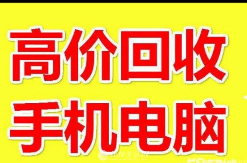 桂林高价回收手机电脑笔记本相机 手机回收 缺钱抵押