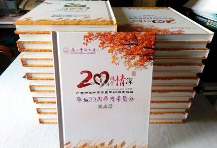 提供柳州大学生、高中生、初中生、小学生、幼儿园毕业纪念册、同学聚会纪念册订制