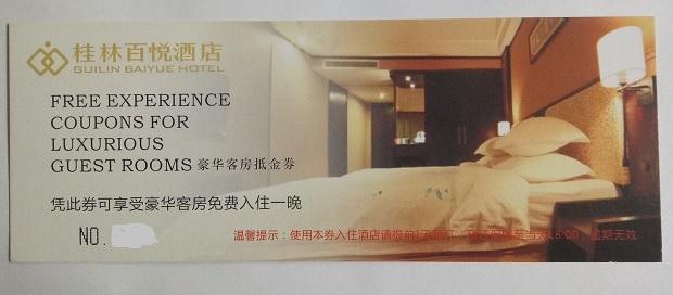 桂林百悦酒店豪华客房入住券原价228现100一张半买半送了