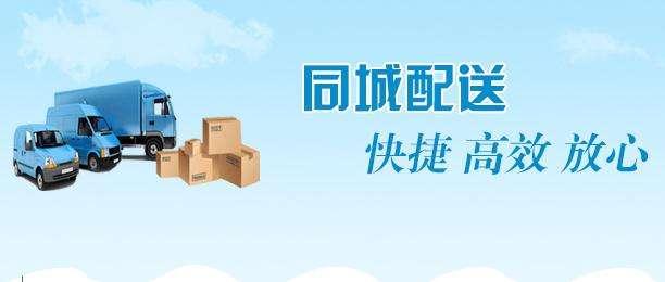 桂林思源同城配送速递公司