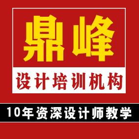 桂林鼎峰室内设计培训_零基础教学_推荐就业