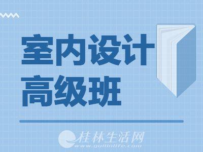 桂林高级室内设计培训班