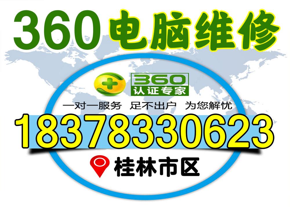 上门修电脑18378330623【桂林市区服务】极速、专业、安全、靠谱