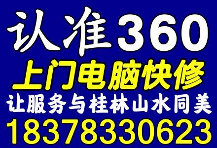 18378330623上门修电脑【360宅急修】极速、专业、安全、靠谱