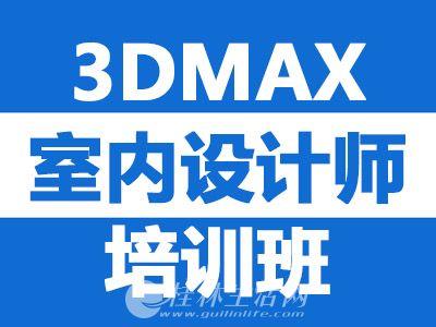 桂林3DMAX室内设计师培训班