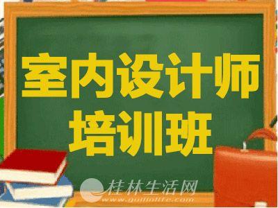 桂林3D室内设计师培训班