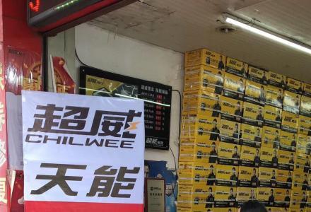 超威电池天猫旗舰店桂林服务点秒杀换购干到底《桂林久久行正品电池旗舰店》