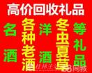 桂林高价格回收茅台酒回收五粮液红酒洋酒虫草年份老酒
