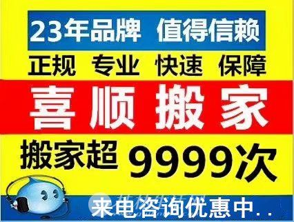 桂林喜顺搬家公司-不乱收费-24小时服务电话-13317636660
