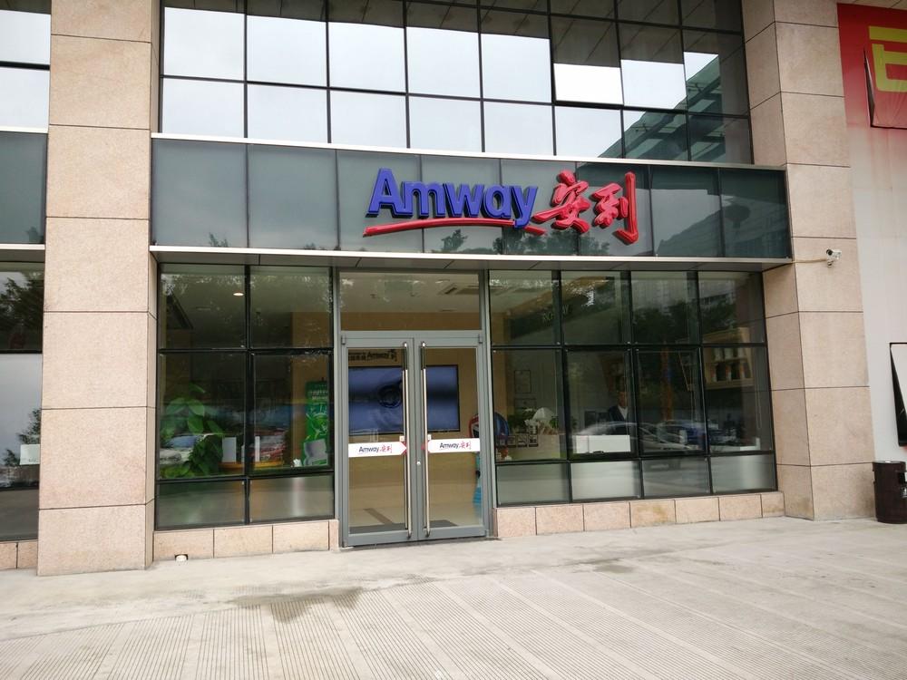桂林安利送货13457371887
